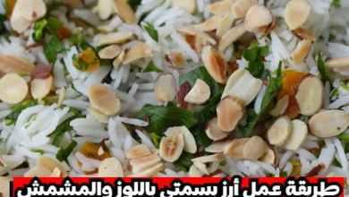 طريقة عمل أرز بسمتي باللوز والمشمش