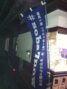 #soba7nowのぼり