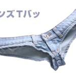 Calcinha de biquini ou microshort jeans para usar durante o Verão