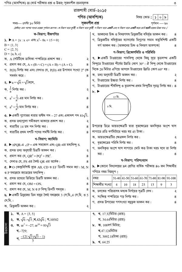 RB SSC Math Question 2015