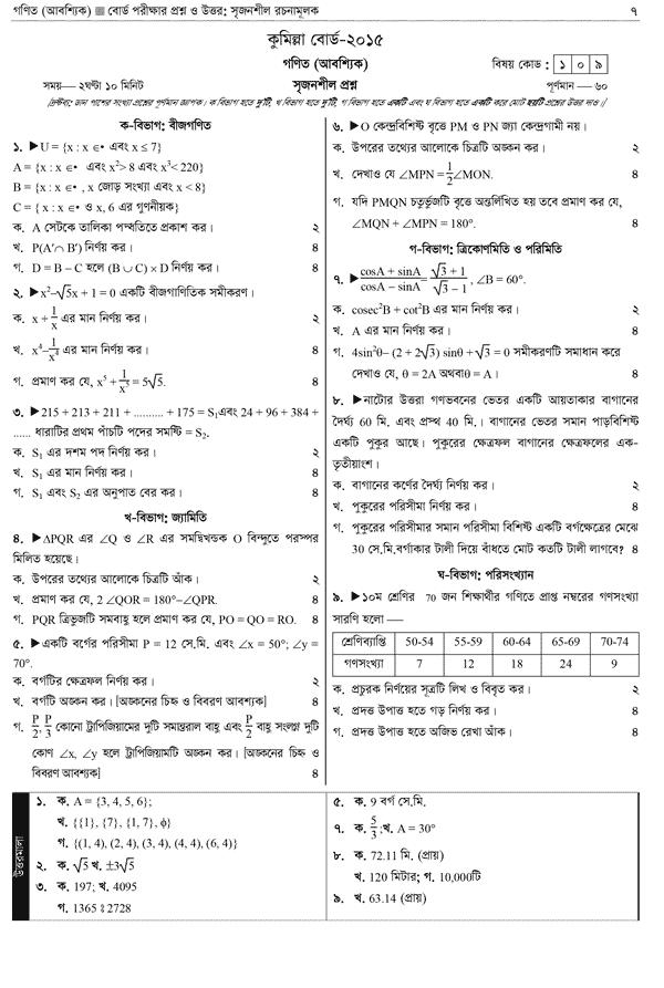 SSC Math Question Paper 2015 of CB