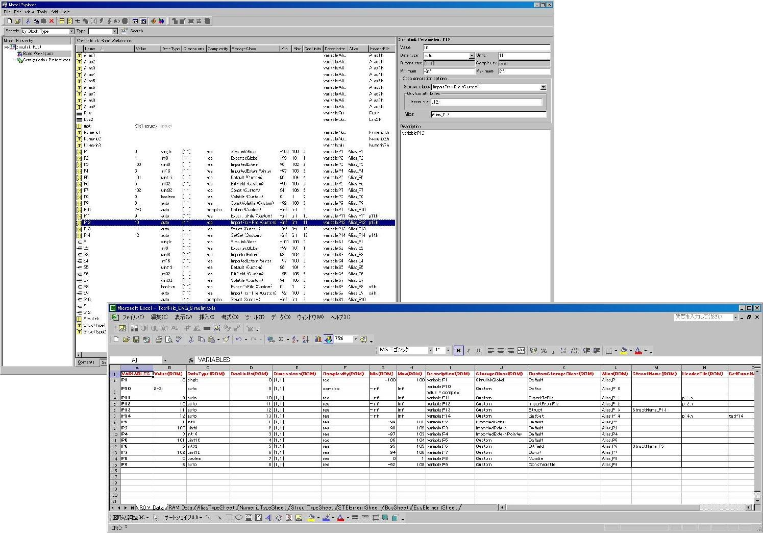 Sdoxlsif Excel Interface Api For Simulink Data Object