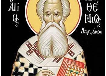 Άγιος Παρθένιος ο Επίσκοπος Λαμψάκου