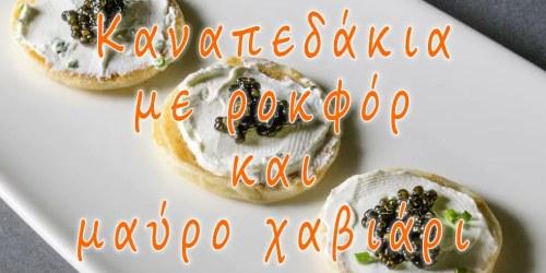 kanapedakia-rokfor-xaviari