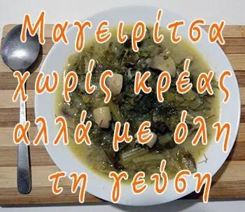 Μαγειρίτσα χωρίς κρέας αλλά με όλη τη γεύση