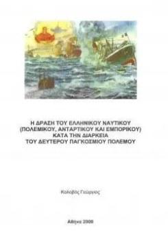 Η δράση του Ελληνικού Ναυτικού στη διάρκεια του Β΄ ΠΠ
