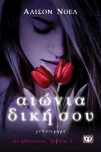 Immortals by Alyson Noel - Αιώνια δική σου, οι Αθάνατοι βιβλίο πρώτο