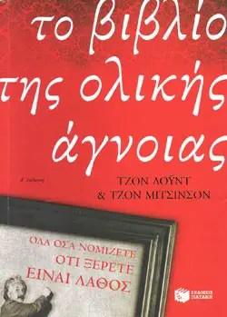 Το βιβλίο της ολικής άγνοιας