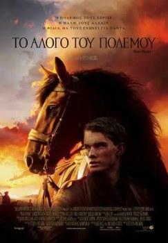 το Άλογο του Πολέμου