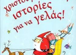 10 χριστουγεννιάτικες ιστορίες για να γελάς