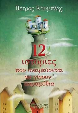 12 ιστορίες που ονειρεύονται να γίνουν παραμύθια