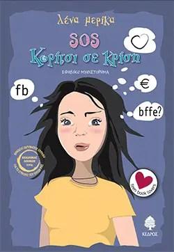 SOS Κορίτσι σε κρίση