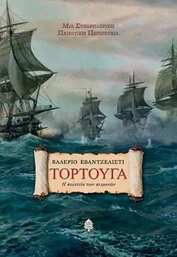 ΤΟΡΤΟΥΓΑ - Η πολιτεία των πειρατών