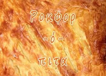 Ροκφορ-ό-πιτα