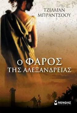 faros - «Ο φάρος της Αλεξάνδρειας», Τζίλλιαν Μπράντσοου - «The beacon at Alexandria», Gillian Bradshaw