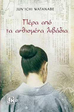 livadia - «Πέρα από τα ανθισμένα λιβάδια», Τζούνιτσι Βατανάμπε - «Beyond the blossoming fields», Jun'ichi Watanabe