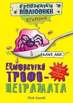 Εξωφρενικά τροφο-πειράματα
