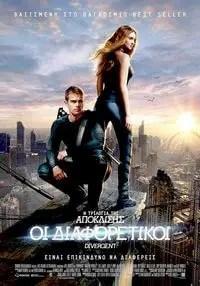 Divergent - Η τριλογία της απόκλισης: Οι Διαφορετικοί - 2014