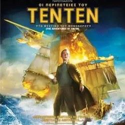 Οι περιπέτειες του Τεν Τεν: Το μυστικό του Μονόκερου