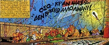 Τα παιδιά του Πειραιά - Ο Αστερίξ στους Ολυμπιακούς Αγώνες