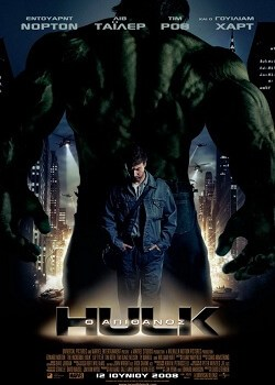 The Incredible Hulk – 2008