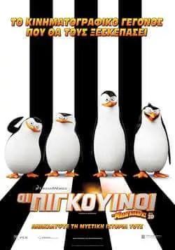 Πιγκουίνοι της Μαδαγασκάρης