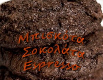 Μπισκότα σοκολάτα εσπρέσσο
