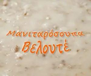 Μανιταρόσουπα σπιτική και βελουτέ