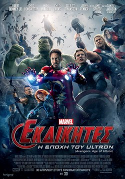 Avengers: Age of Ultron greek poster
