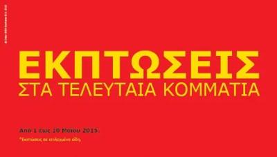 ikea may offer - Ikea: εκπτώσεις στα τελευταία κομμάτια!