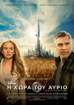 Tomorrowland 2015 greek poster