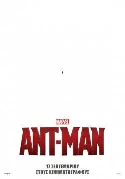 antman 2015 greek poster