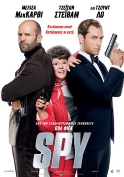 spy 2015 greek poster