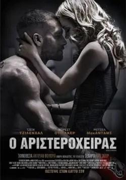 ο Αριστερόχειρας Southpaw 2015 greek poster