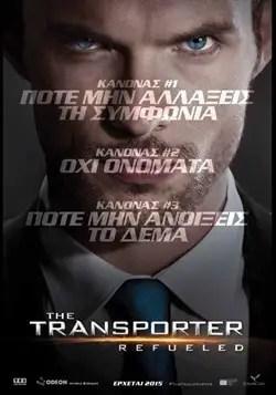 transporter refueled 2015 greek poster