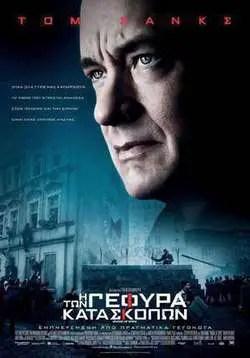 bridge of spies 2015 greek poster