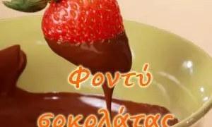 Φοντύ σοκολάτας