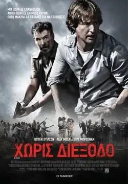 no escape 2015 greek poster