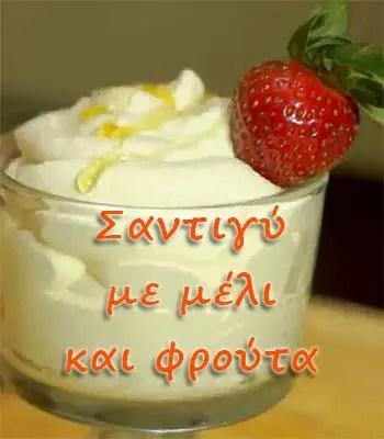 Σαντιγύ με μέλι και φρούτα