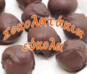 Σοκολατάκια εύκολα με μπισκότα
