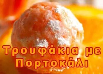 Τρουφάκια με πορτοκάλι