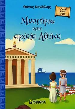 Μυστήριο στην αρχαία Αθήνα