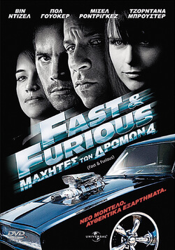 Fast & Furious 4 2009 greek poster
