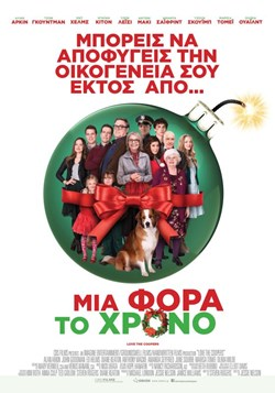 love the coopers 2015 greek poster