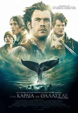 in the heart of the sea 2015 greek poster