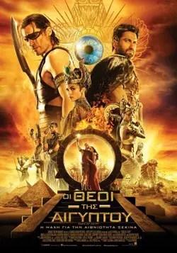 gods of egypt 2016 greek poster