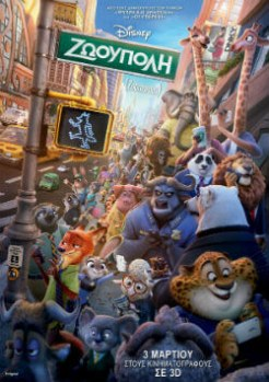 zootropolis 2016 greek poster