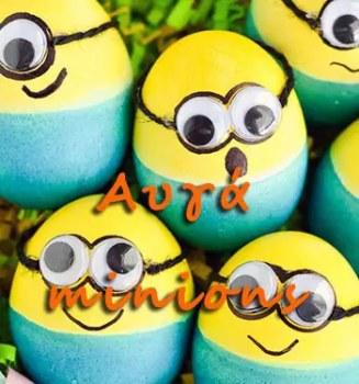 Αυγά minions