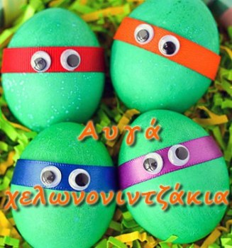 Αυγά χελωνονιντζάκια