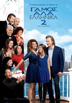 My Big Fat Greek Wedding 2 2016 greek poster αφίσα